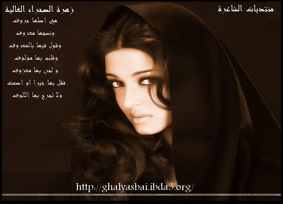 الشاعرة زهرة الصحراء