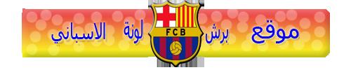 شبكة برشلونة الاسباني