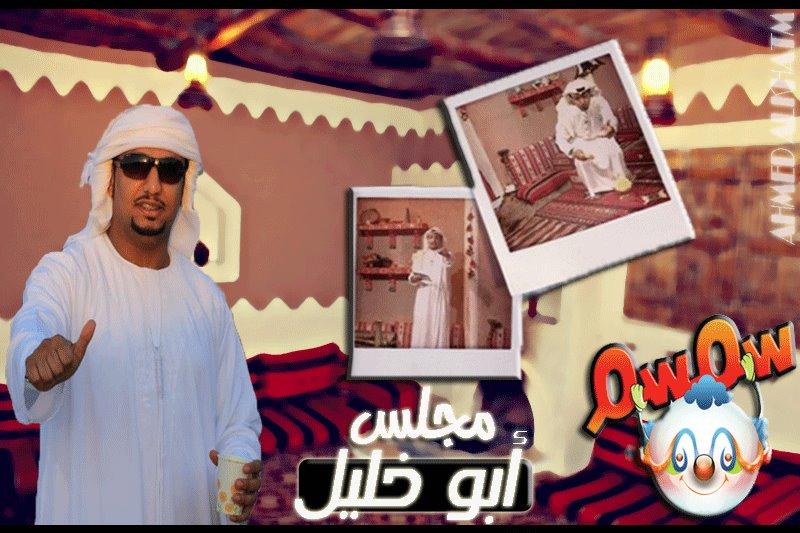 مجلس أبو خليل برنامج على قناة سمسم
