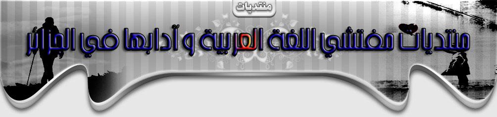 منتديات مفتشي و أساتذة اللغة العربية و آدابها في الجزائر