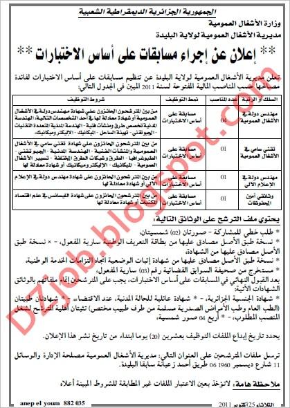 اعلان توظيف في مديرية الاشغال العمومية لولاية البليدة 2011
