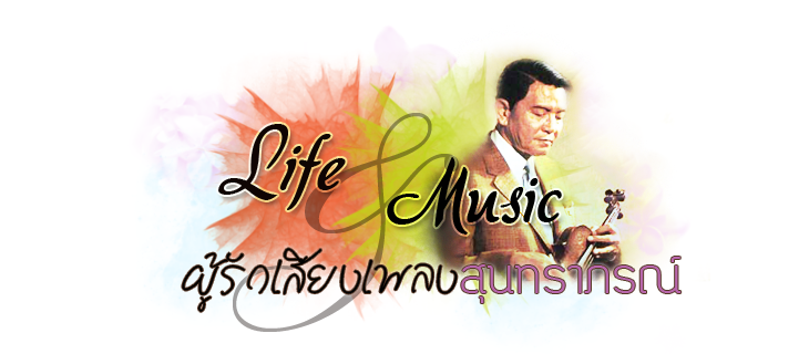Life and Music