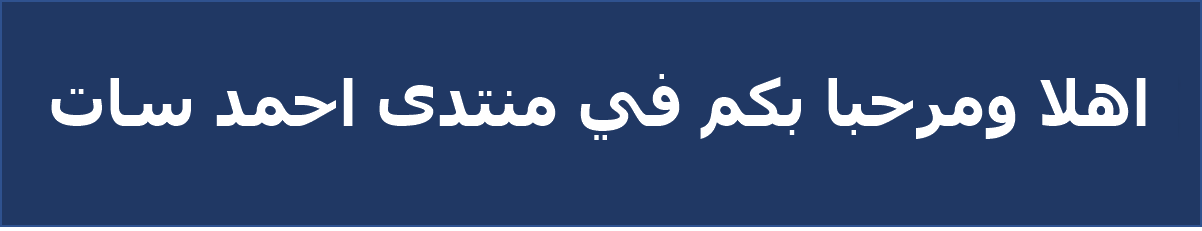 احمد سات