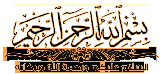 أكبر مكتبة أفراح إسلامية شبكة 15275211.png