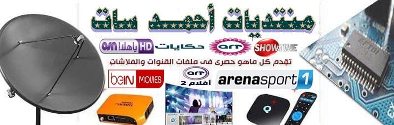منتدي احمد سات