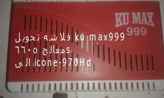 فلاشه تحويل max999معالج 6605s icone-970Hd 28577110.jpg