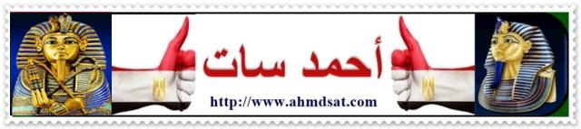 اهلا وسهلا بكم في منتديات احمد سات
