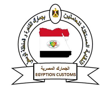 النقابة المستقلة للعاملين بجمارك القاهرة والمنطقة الوسطى