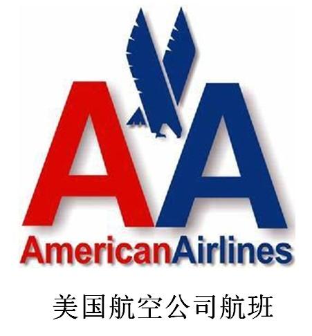 美国航空公司航班