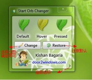 轻松替换windows7系统开始菜单的图标,里面集成大量开始的高清图片