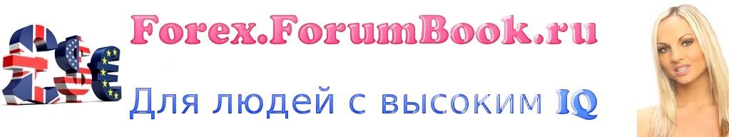 Форум о рынке FOREX для людей с высоким IQ