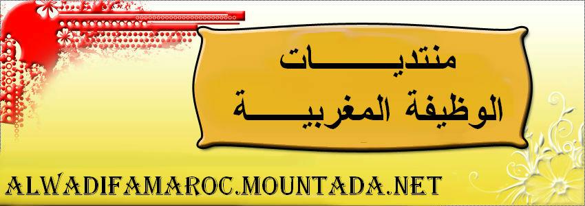 الوظيفة - منتدى  الوظيفة العمومية بالمغرب - مباريات التوظيف في المغرب الحكومية