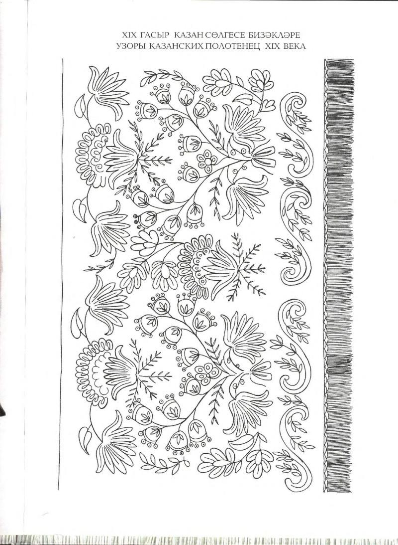 Татарский орнамент для вышивки 76