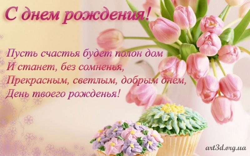 Открытки с Днём Рождения для Людмилы - Красивые открытки и