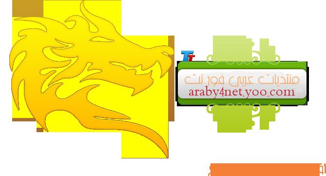 عربي فور نت|araby4net